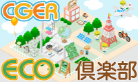 CGER eco倶楽部